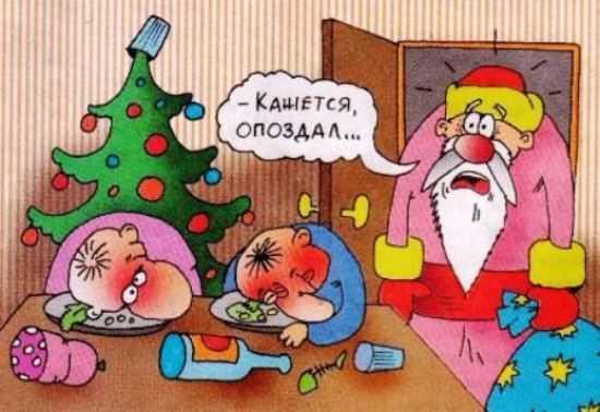 Анекдоты Про Новый Год Самые