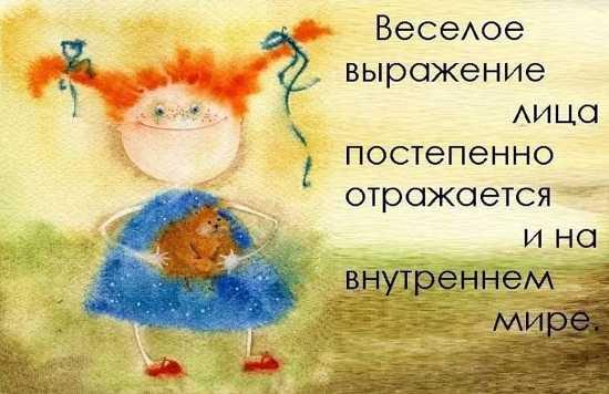 позитивные картинки для поднятия настроения