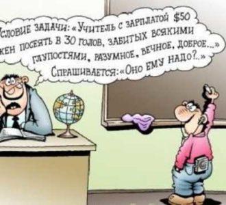 юмор карикатуры