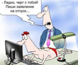 анекдоты рлкбн 335x279 - 26 свежих анекдотов: Самые смешные до слез (короткие)