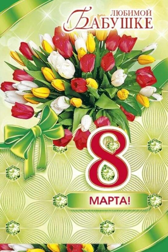 Красивые картинки бабушке с 8 марта, тему радость для
