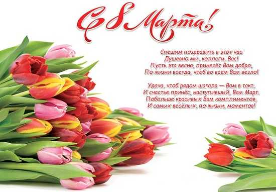 прикольные поздравления с 8 марта коллегам женщинам в стихах