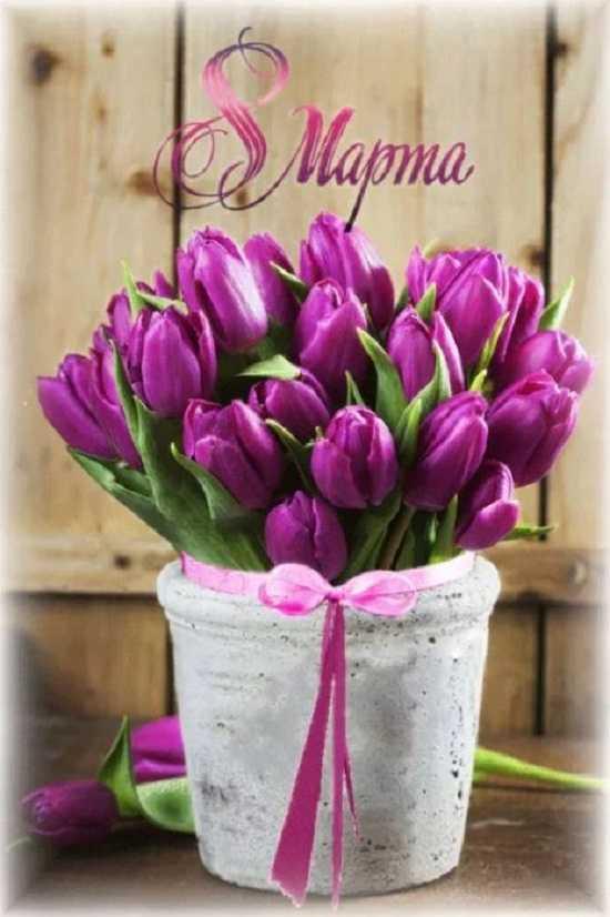 картинки с поздравлениями 8 марта