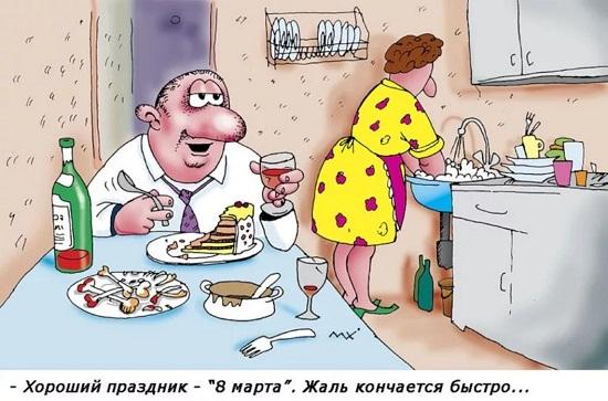 смешные картинки с 8 марта с юмором