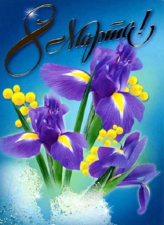 поздравление на восьмое марта
