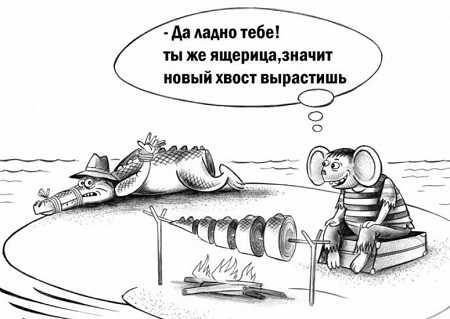 карикатуры смешные и пошлые про сказки