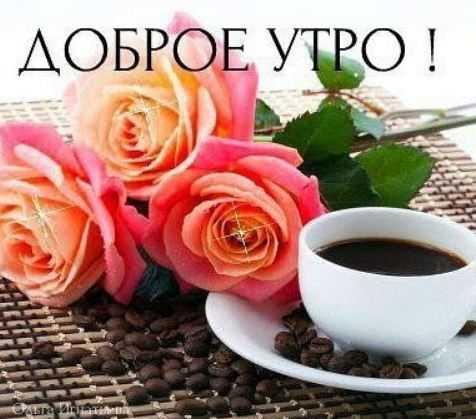 Доброе утро картинки красивые