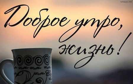 доброе утро стихи красивые для хорошего настроения