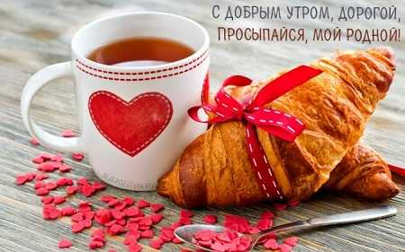 Картинки с добрым утром с пожеланиями