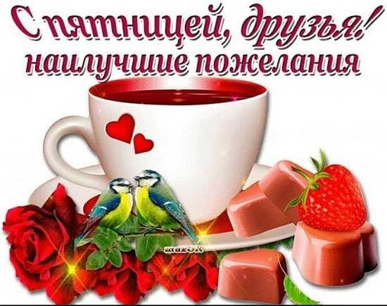 С добрым утром пятница картинки красивые