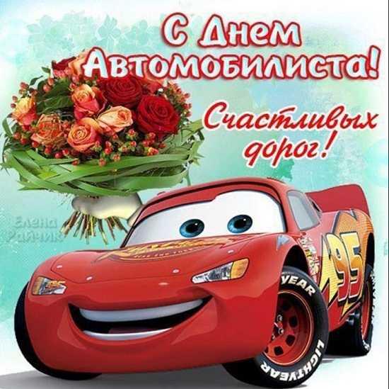 День автомобилиста поздравления