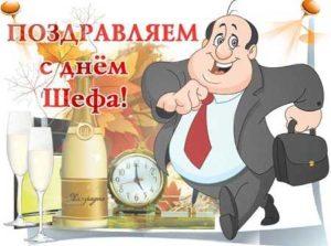 когда день шефа в россии какого числа