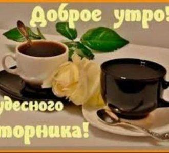 Вторник доброе утро хорошего дня картинки