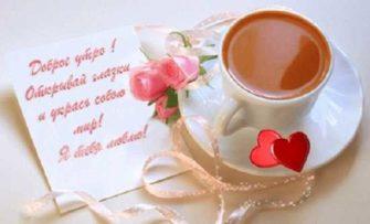 Картинки с добрым утром и хорошего настроения и отличного дня прикольные