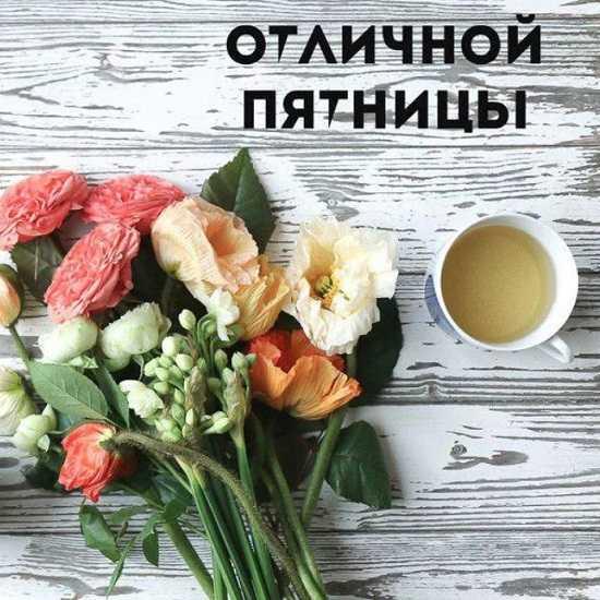 Пятница доброе утро картинки