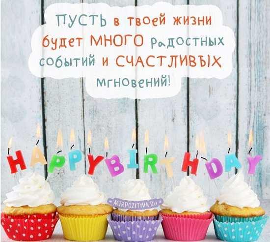 Картинки с днем рождения(женщине)