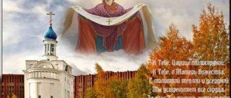 покров пресвятой богородицы стихи поздравления короткие