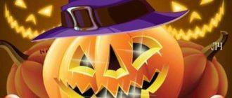 поздравления на хэллоуин прикольные короткие