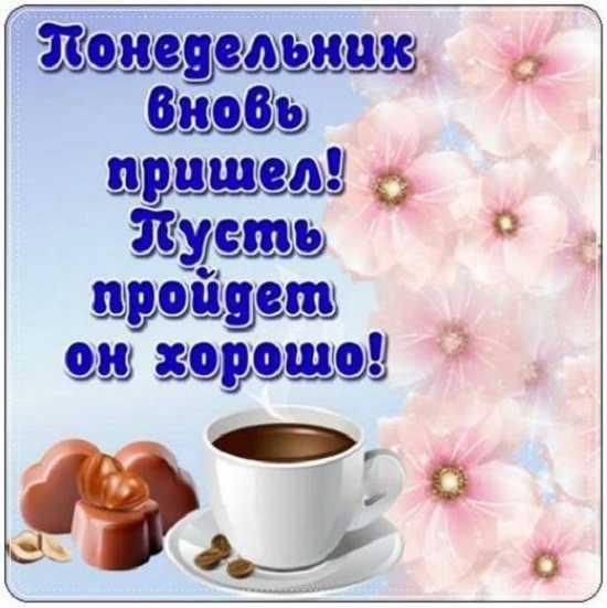С добрым утром Понедельник открытки
