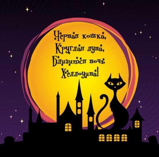 Хэллоуин открытка на русском языке, поздравлением коллегам марта