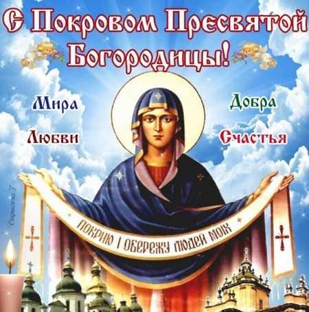 праздник покрова пресвятой богородицы поздравления в картинках