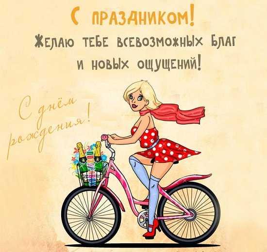 поздравления с днём рождения девушке прикольные в стихах смешные картинки