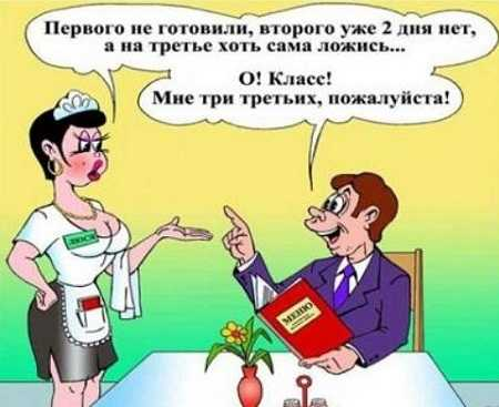 Анекдоты из России