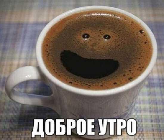 Пожелания доброго утра в картинках