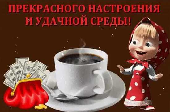 .jpg - Пожелания доброго утра среды в картинках
