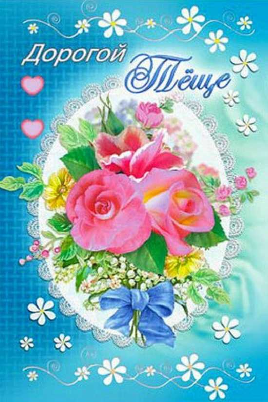 Воскресенье, поздравление теще с днем рождения открытки