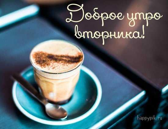 Открытки вторник с добрым утром пожелания в стихах