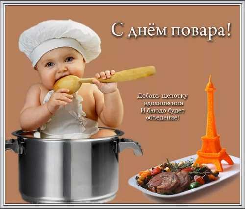 Поздравления с днём повара в картинках прикольные