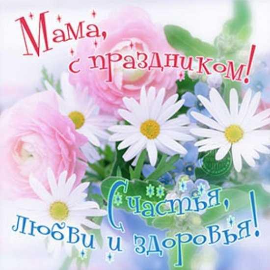 день матери в россии картинки поздравления