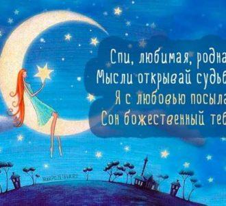 картинки спокойной ночи сладких снов прикольные