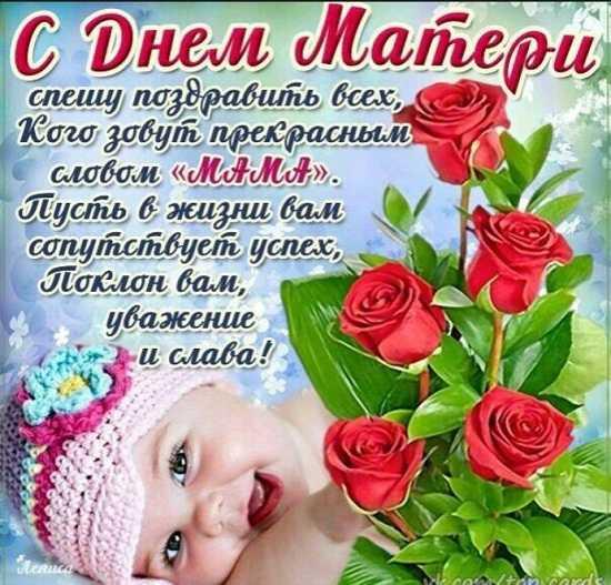 душевные поздравления с днем матери женщинам