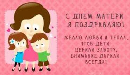 День матери картинки поздравления