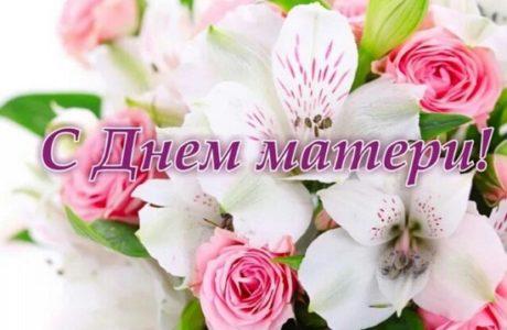 поздравления с днем матери всем женщинам прикольные