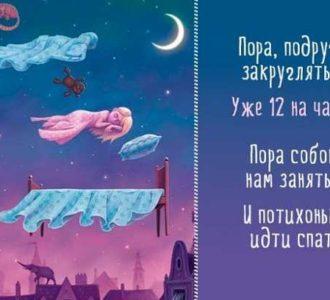 спокойной ночи пожелание на ночь прикольные короткие