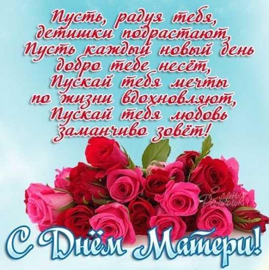 Поздравления к дню матери подруги