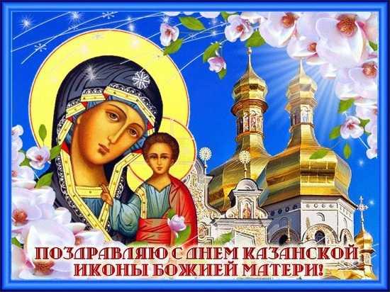 Икона Казанской божьей матери картинки с поздравлениями