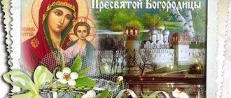поздравления с казанской иконой божией матери картинки
