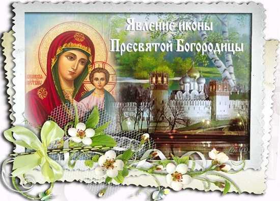 Поздравления с Казанской иконой божией матери