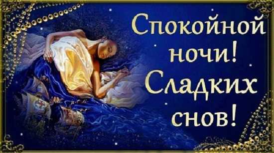 спокойной ночи - Пожелания на ночь красивые картинки
