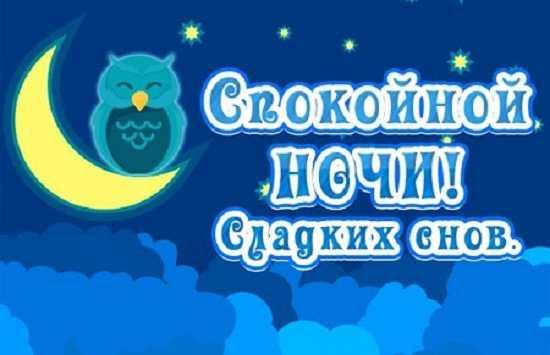 пожелания спокойной ночи любимой девушке - Пожелания на ночь красивые картинки