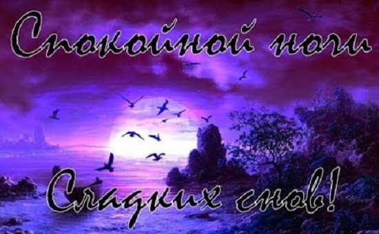спокойной ночи мужчине на расстоянии бесплатно - Пожелания на ночь красивые картинки