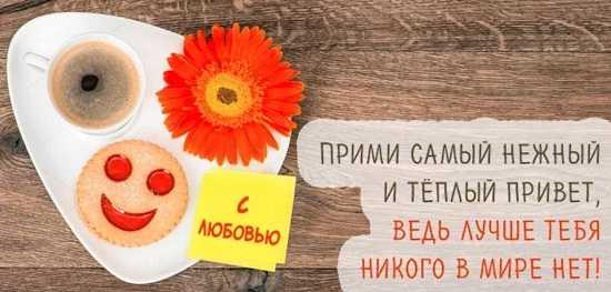 Пожелание доброго утра и хорошего дня