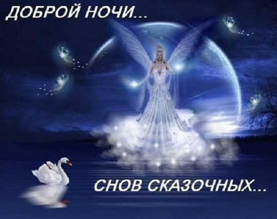 картинки - Пожелания на ночь красивые картинки