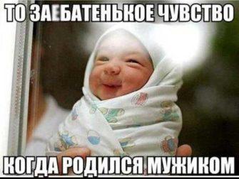 картинки про мужиков с надписями б 335x252 - С 1 сентября в России обанкротится может любой