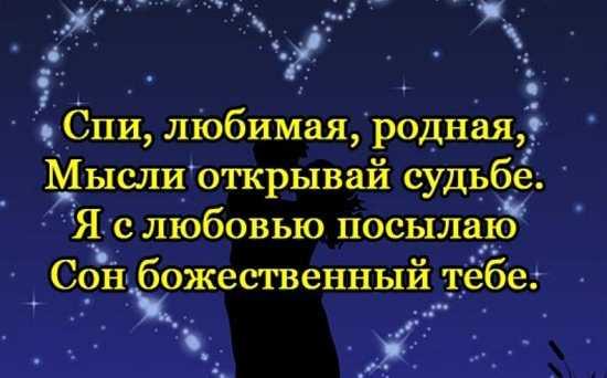 .jpg - Доброй ночи сладких снов стихи девушке