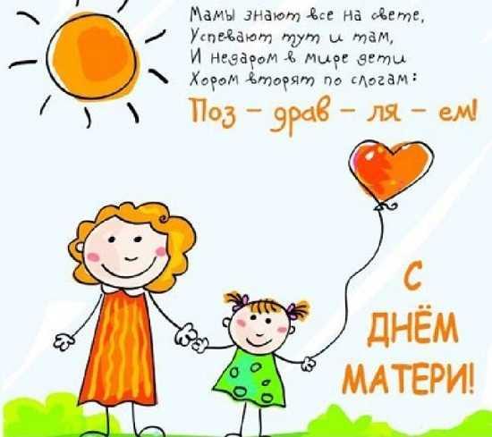 день матери картинки поздравления в стихах красивые